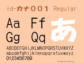 id-カナ001 Regular 2.01105图片样张