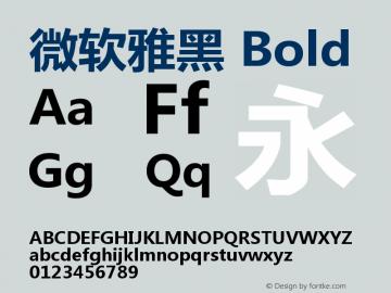 微软雅黑 Bold Version 6.05图片样张