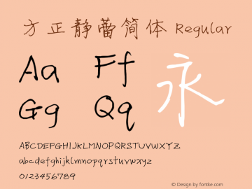 方正静蕾简体 Regular 1.00 Font Sample