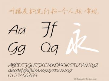 叶根友钢笔行书-个人版 常规 Version 1.00 February 1, 2008, initial release图片样张