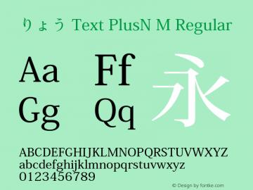 りょう Text PlusN M Regular Version 3.000;PS 3;hotconv 1.0.50;makeotf.lib2.0.16970图片样张
