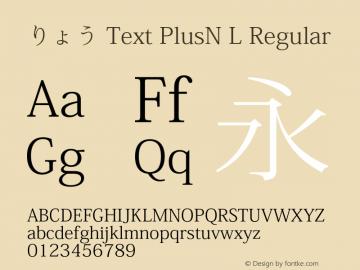 りょう Text PlusN L Regular Version 3.000;PS 3;hotconv 1.0.50;makeotf.lib2.0.16970图片样张