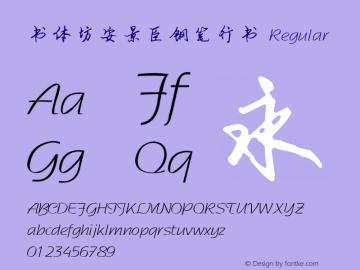 书体坊安景臣钢笔行书 Regular Version 1.00 October 8, 2008, initial release图片样张