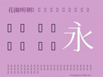 花園明朝83 Regular 2009年03月17日版; (gw062028) Font Sample