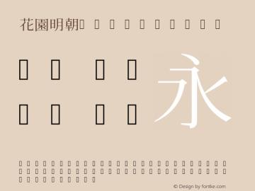 花園明朝83 Regular 2008年12月30日版; (gw046947) Font Sample