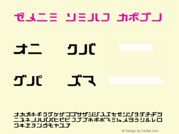 Star Trek Bold 1.0 Font Sample