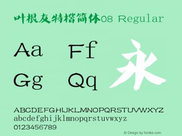 叶根友特楷简体08 Regular Version 1.00 September 28, 2009, initial release图片样张