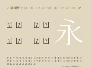 花園明朝OT xProN R Regular Version 0.200 (beta) Font Sample