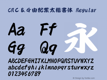 CRC&G由紀葉太楷書体 Regular 1.1 Font Sample