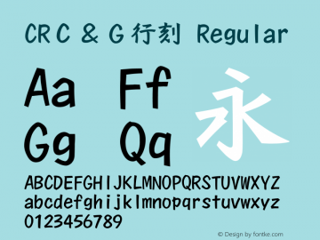 CRC&G行刻 Regular Version 2.52 Font Sample