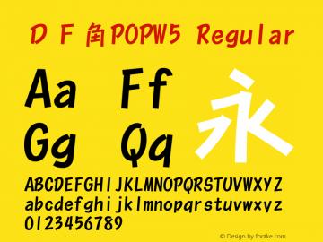 DF角POPW5 Regular Version 2.20 Font Sample