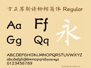 方正苏新诗柳楷简体 Regular 1.10 Font Sample