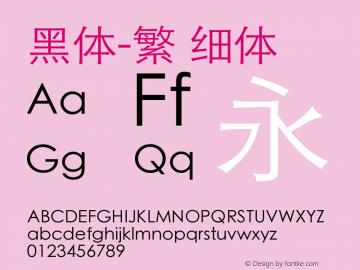 黑体-繁 细体 7.0d5e3 Font Sample