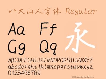 八大山人字体 Regular Version 1.00 Font Sample