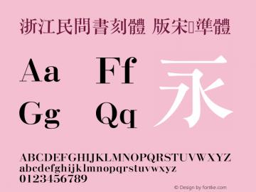 浙江民間書刻體 版宋標準體 Version 1.0图片样张