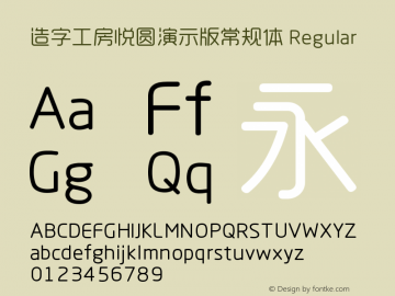 造字工房悦圆演示版常规体 Regular Version 1.000;PS 1;hotconv 1.0.57;makeotf.lib2.0.21895 Font Sample