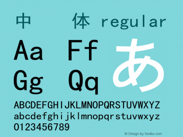 中易黑体 regular v1.0 Font Sample