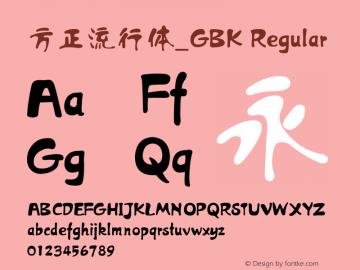 方正流行体_GBK Regular 5.20图片样张