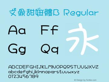 文鼎甜妞體B Regular Version 1.30 with HK784 Font Sample
