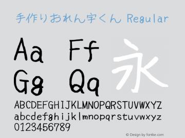手作りおれん字くん Regular Version 1.00图片样张