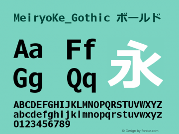 MeiryoKe_Gothic ボールド Version 5.00+ rev1 Font Sample