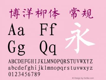博洋柳体 常规 Version 3.30 January 1, 1904 Font Sample