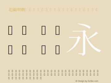 花園明朝OT xStdN R Regular Version 0.100 (beta) Font Sample