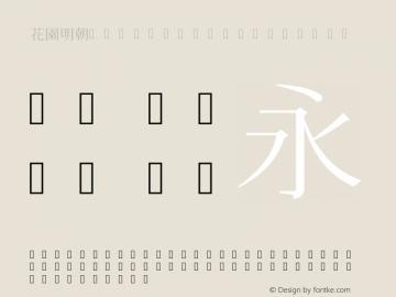 花園明朝OT xStdN R Regular Version 0.110 (beta) Font Sample