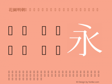 花園明朝OT xStdN R Regular Version 0.111 (beta) Font Sample