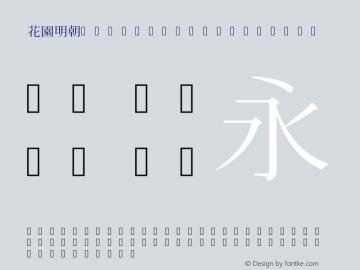 花園明朝OT xStdN R Regular Version 0.112 (beta) Font Sample