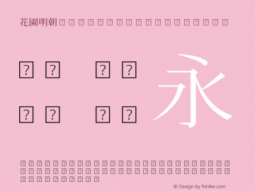 花園明朝OT xStdN R Regular Version 0.120 (beta) Font Sample