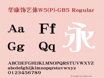 華康飾藝體W5(P)-GB5 Regular Version 3.00 Font Sample