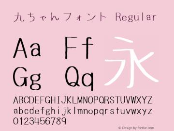 九ちゃんフォント Regular Version 1.00图片样张