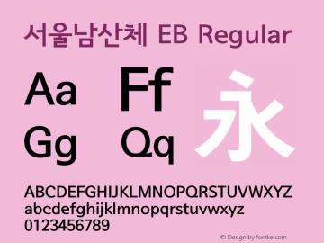 서울남산체 EB Regular Version 1.07 Font Sample