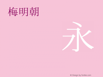梅明朝S3 Regular Look update time of this file. Font Sample