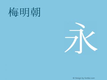 梅明朝S3 Regular Look update time of this file. Font Sample