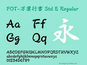 FOT-万葉行書 Std E Regular Version 1.000;PS 1;hotconv 1.0.38;makeotf.lib1.6.5960 Font Sample