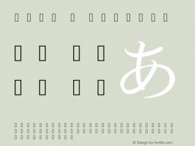 花園明朝 B Regular Version 1.10081 (KDP 実験版)图片样张