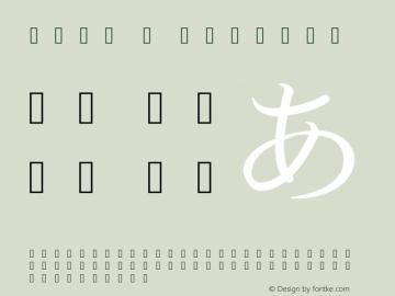 花園明朝 B Regular Version 1.10081 (KDP 実験版) Font Sample