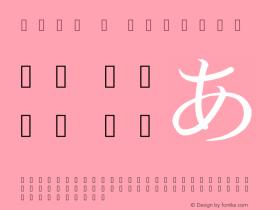 花園明朝 B Regular Version 1.10111 (KDP 実験版)图片样张