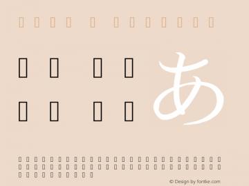 花園明朝 B Regular Version 1.10111 (KDP 実験版) Font Sample