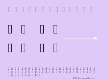 花園明朝B Regular 2012年04月21日版; (gw832580) Font Sample