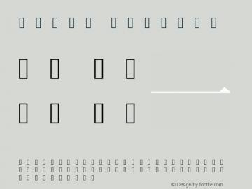 花園明朝B Regular 2013年02月22日版; (gw1065410) Font Sample