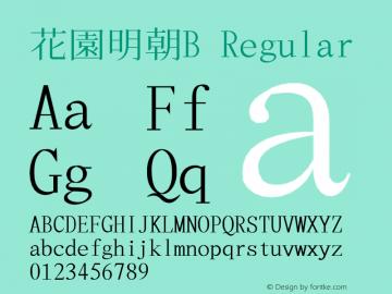 花園明朝B Regular 2013年12月08日版; (gw1231034) Font Sample