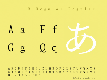 花園明朝 B Regular Regular Version 4.081;PS 1;hotconv 1.0.78;makeotf.lib2.5.61930 DEVELOPMENT Font Sample