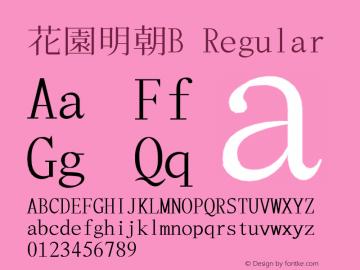 花園明朝B Regular 2014年10月12日版; (gw1373610) Font Sample
