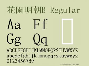 花園明朝B Regular 2016年02月01日版; (gw1597909) Font Sample