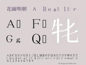 花園明朝 A Regular Version 1.10081 (KDP 実験版) Font Sample