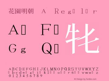 花園明朝 A Regular Version 1.10111 (KDP 実験版) Font Sample