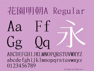 花園明朝A Regular 2013年02月22日版; (gw1065409) Font Sample